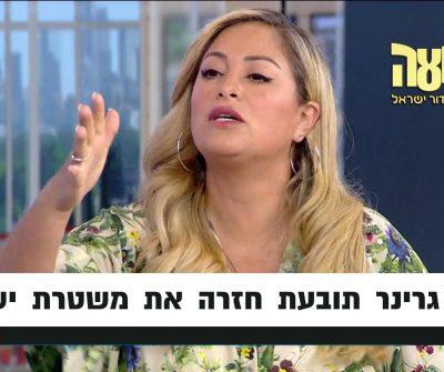 ליהיא גרינר הולכת לתבוע חזרה את משטרת ישראל!?