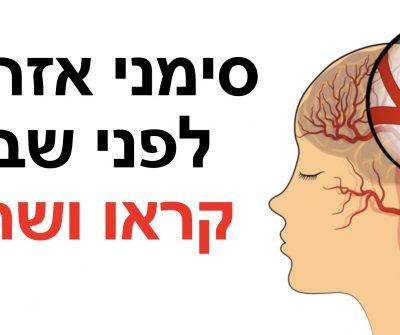 סימני אזהרה לפני שבץ מוחי - קראו ושתפו