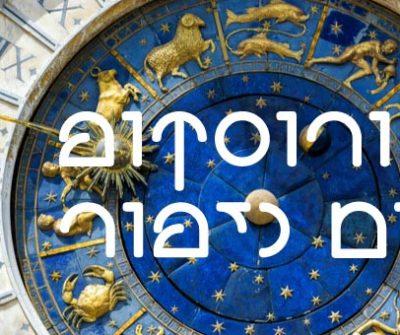 הורוסקופ יומי 9.10.19 – יום רביעי