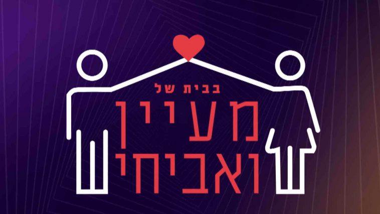 בבית של מעיין ואביחי עונה 1