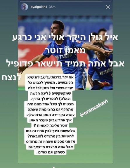 """ניר ברקוביץ' נגד אייל גולן: """"אני כרגע מאמן זוטר, אבל אתה תמיד תישאר פדופיל"""""""