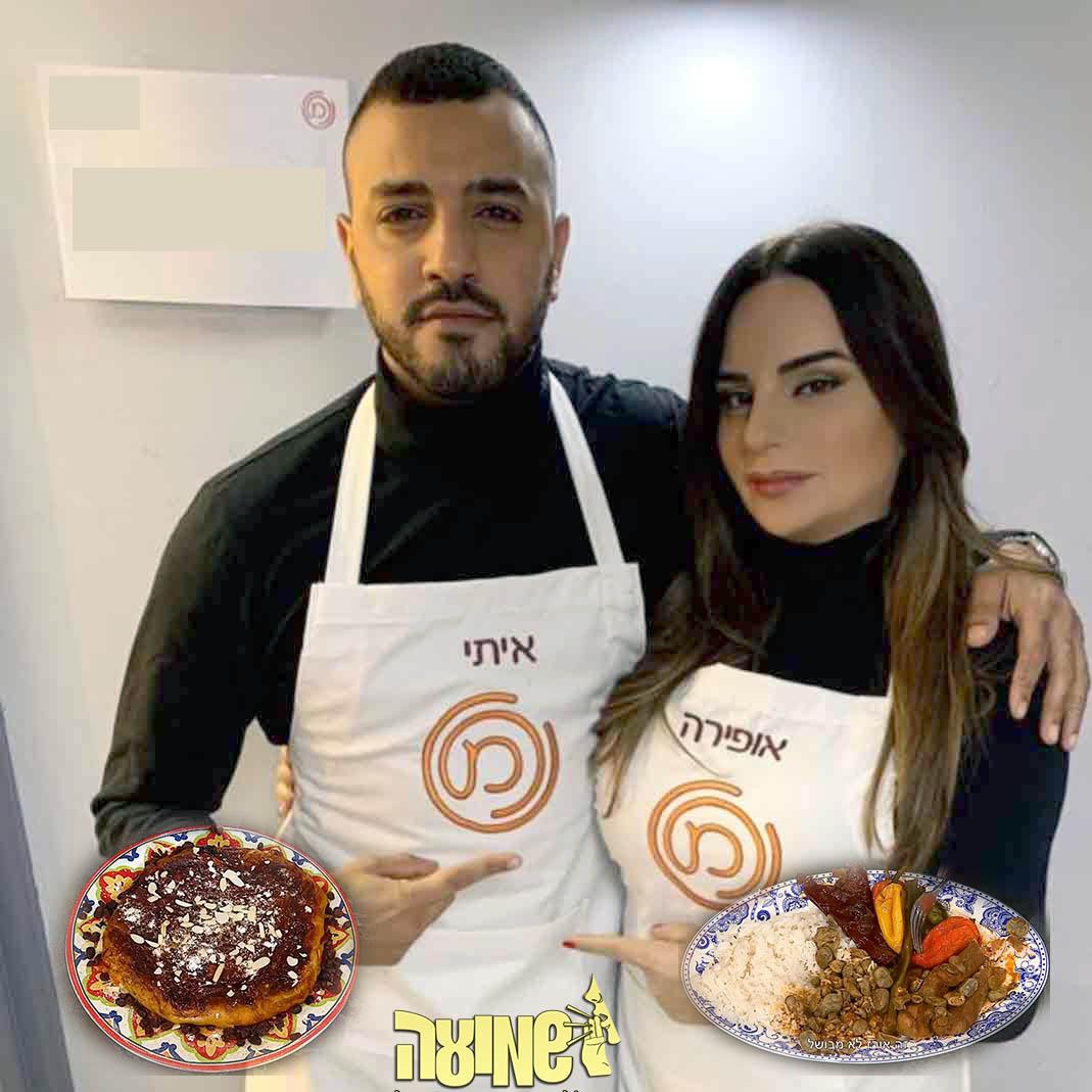 כך תכינו את המנות של אופירה ואיתי ממאסטר שף!