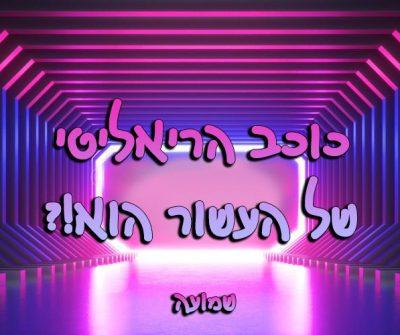 סקר: מהו כוכב הריאליטי הישראלי של העשור?!