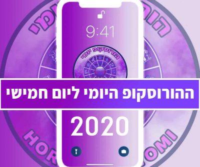 מזלות הורוסקופ 2020 יום חמישי
