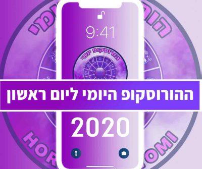 מזלות הורוסקופ 2020 יום ראשון