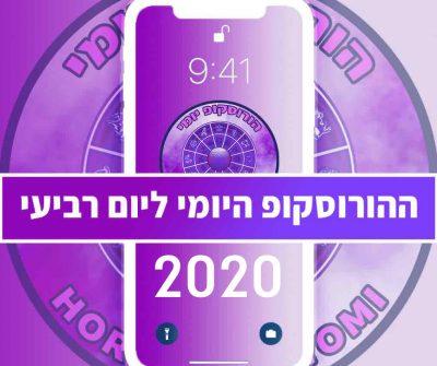 מזלות הורוסקופ 2020 יום רביעי
