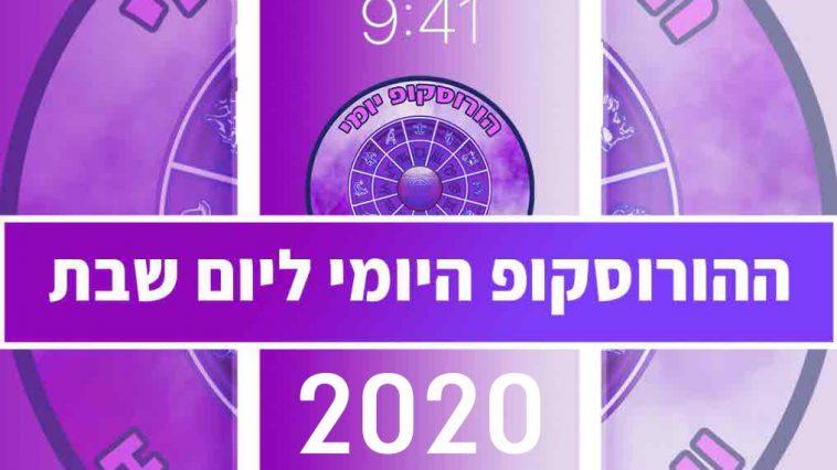 מזלות הורוסקופ 2020 יום שבת