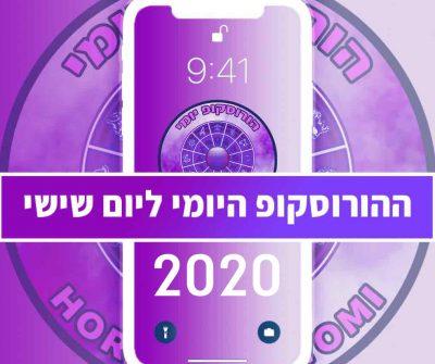 מזלות הורוסקופ 2020 יום שישי