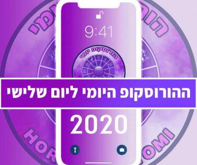 מזלות הורוסקופ 2020 יום שלישי