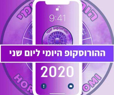 מזלות הורוסקופ 2020 יום שני