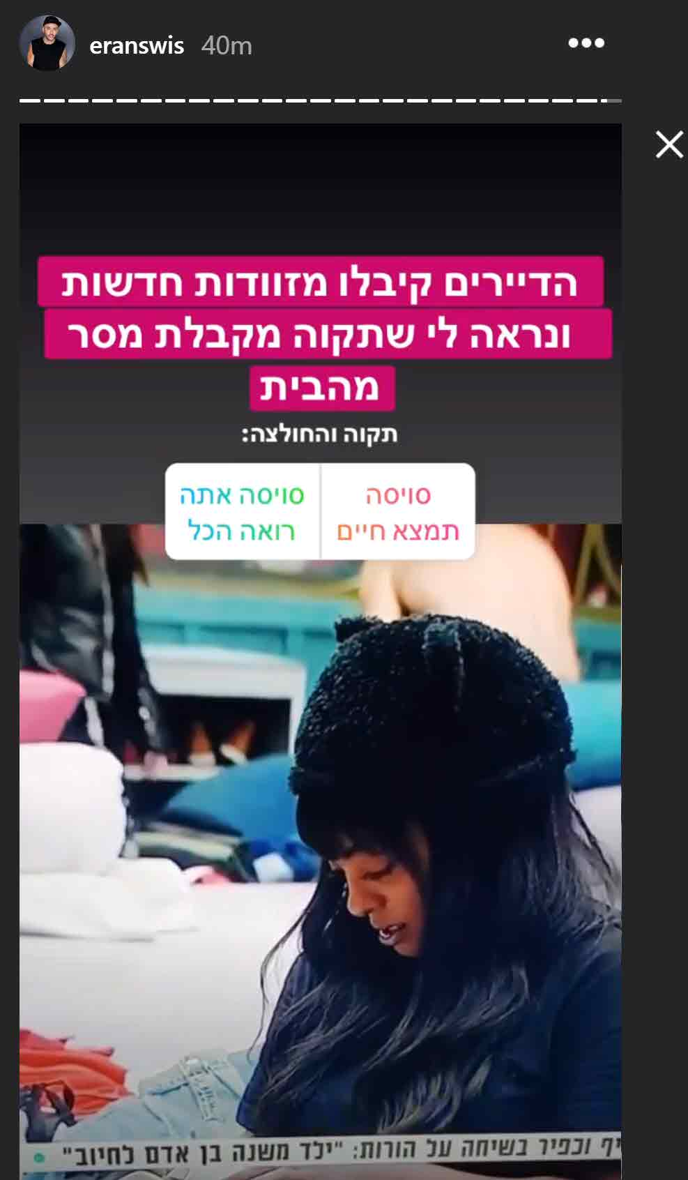 כתב הבידור של ישראל היום - ערן סויסה העלה את אותה השאלה