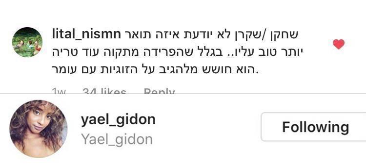 התגובה שגרמה לליאור דואק להוריד עוקב מאחות של תקוה גדעון!