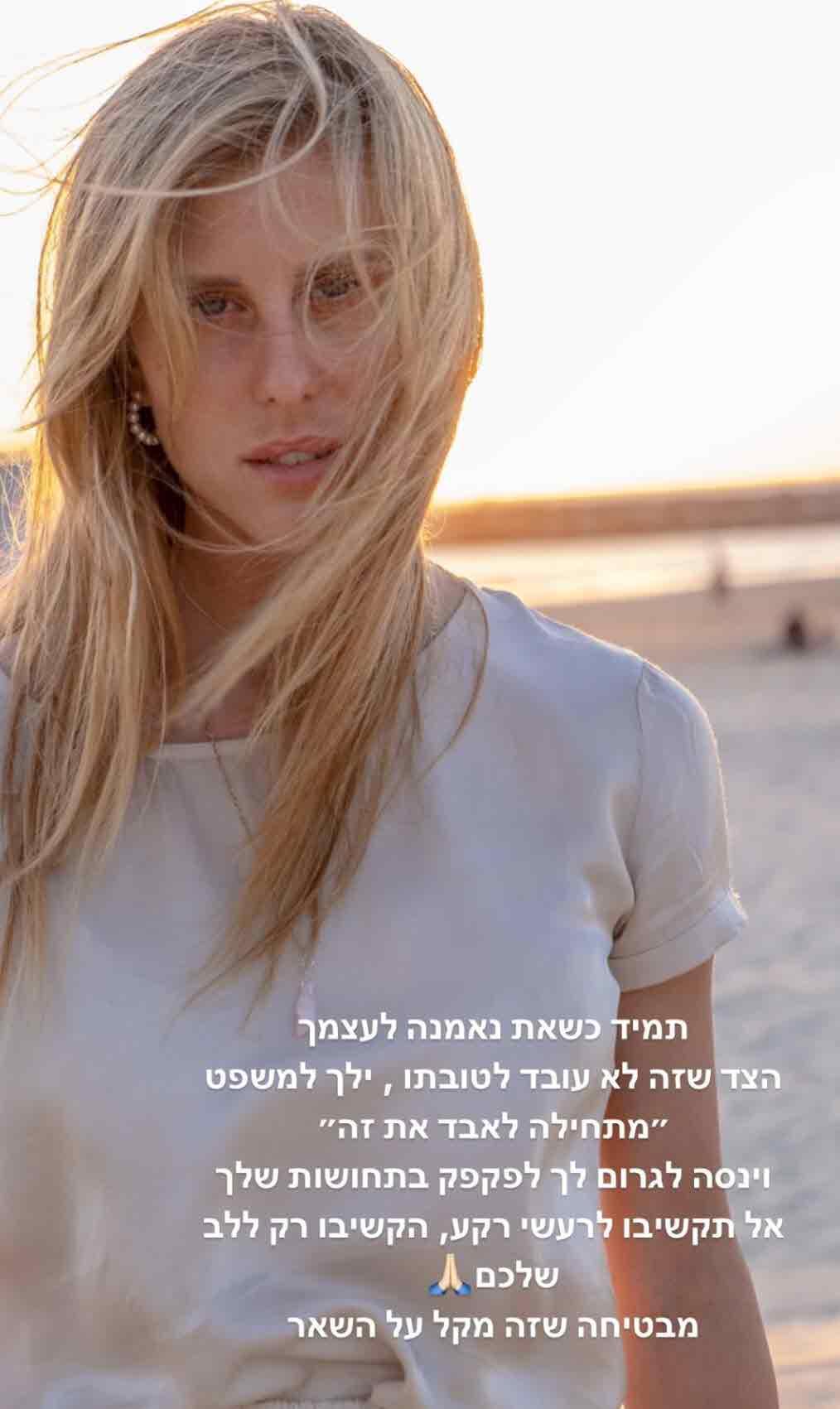 אלינה לוי מגיבה לאסי בוזגלו