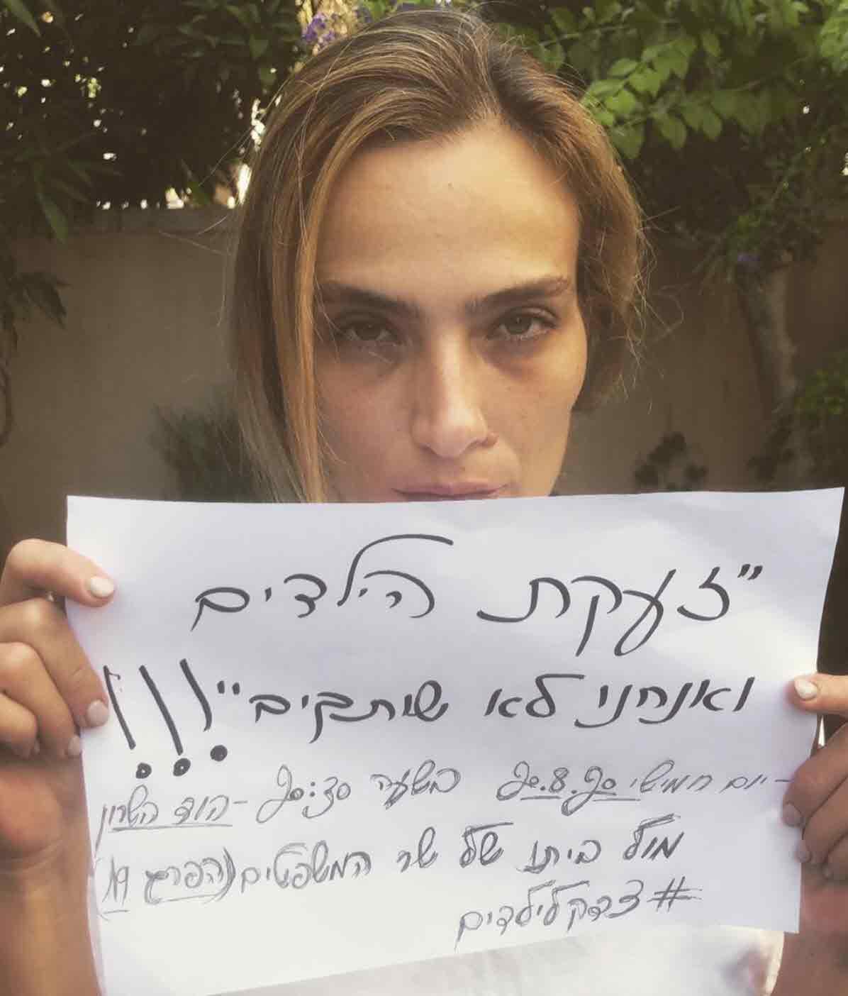 אילנית לוי שוברת שתיקה: הפוסט החריף שלה שקורא לבוא להפגין!