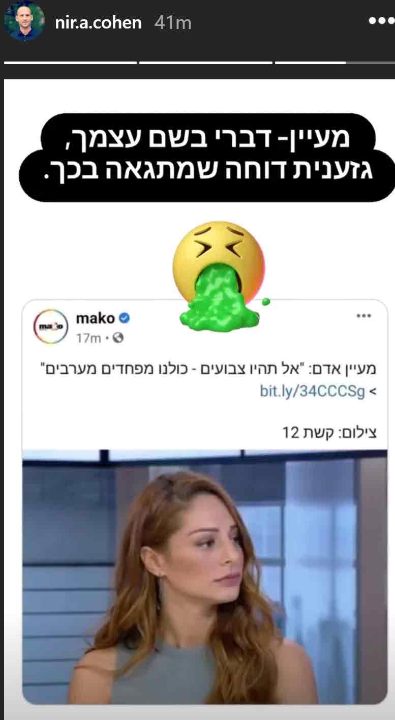 """ניר אבישי כהן נגד מעיין אדם:""""גזענית דוחה שמתגאה בכך"""""""