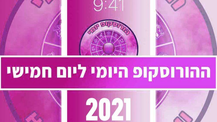 הורוסקופ יומי יום חמישי 2021