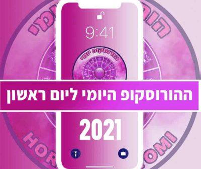 הורוסקופ יומי יום ראשון 2021