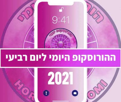 הורוסקופ יומי יום רביעי 2021