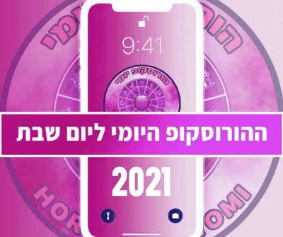 הורוסקופ יומי יום שבת 2021