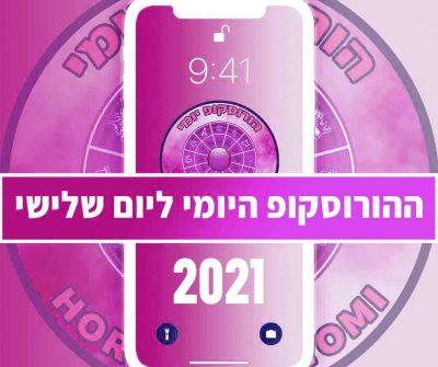 הורוסקופ יומי יום שלישי 2021