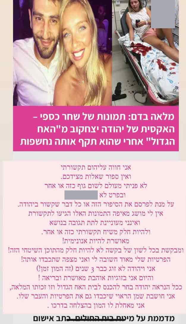 הלם: האקסית של יהודה יצחקוב מגיבה לפרסומים על אלימות!