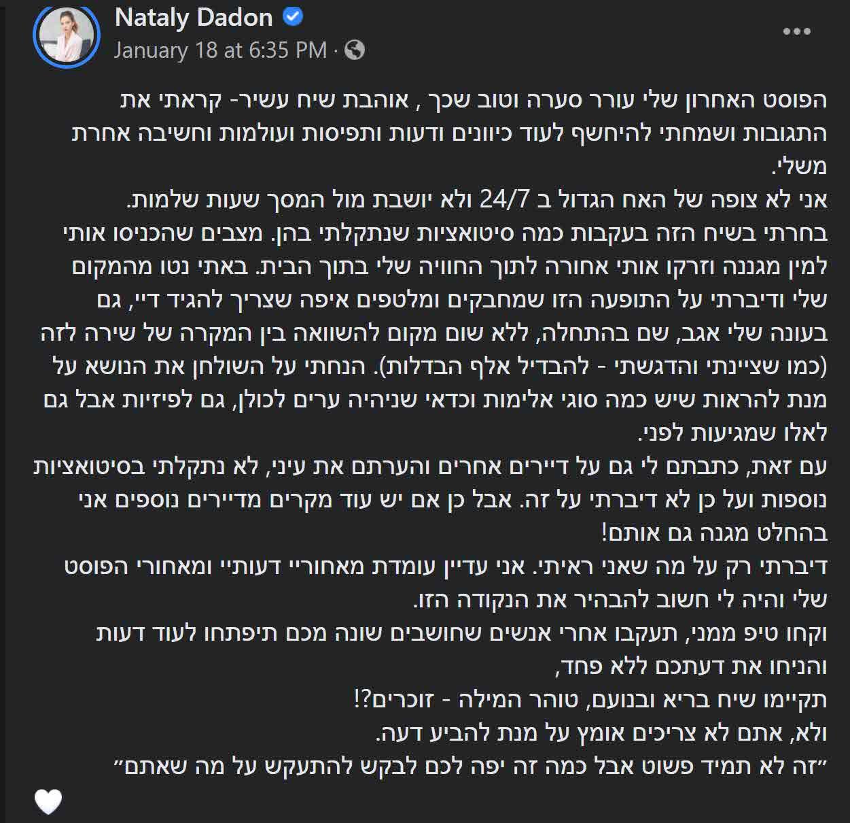 """אמא של יהודה לנטלי דדון:""""באיזו זכות השוות את יהודה לבעלה של שירה איסקוב!?"""""""