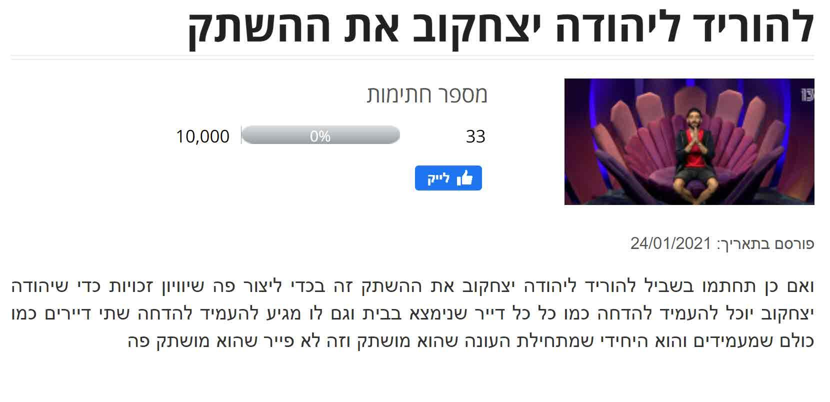 למעריצים של יהודה יצחקוב נמאס והם החליטו לצאת במחאה!