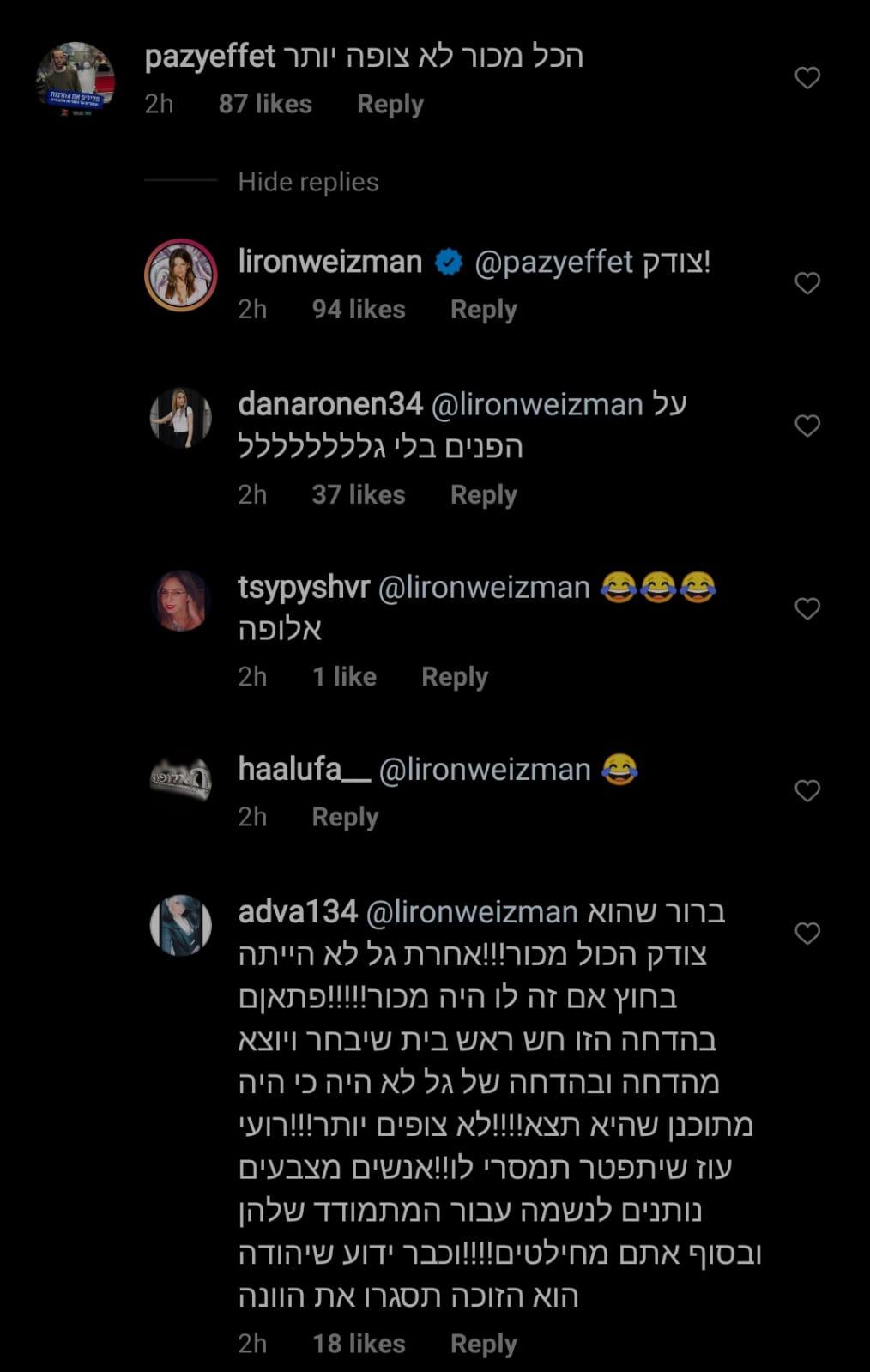 הצופים בהלם: המנחה לירון וייצמן הסכימה בפוסט שהכל מכור!?
