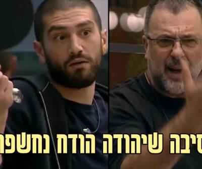 עלה לו בהדחה: יהודה יצחקוב עזב את בית האח הגדול וזאת הסיבה!