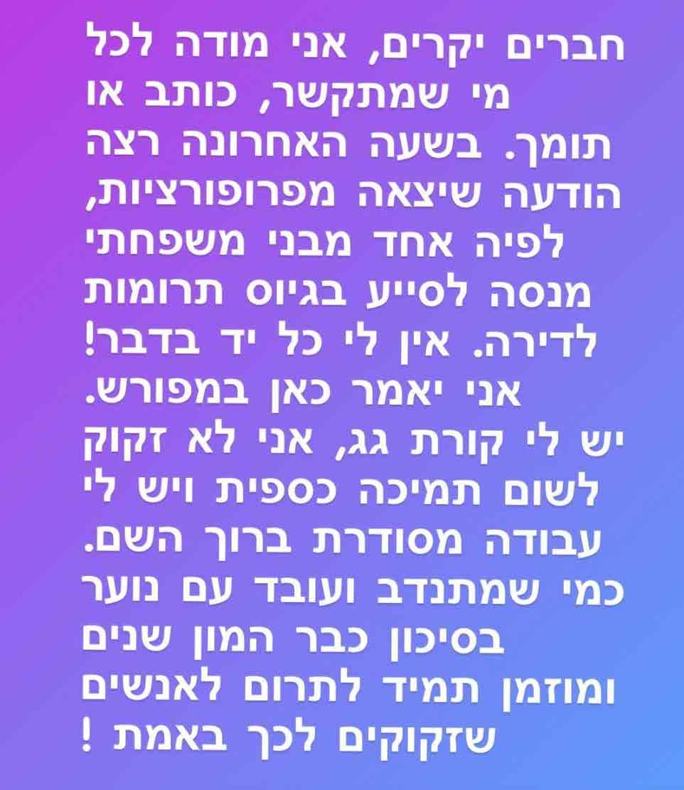 אמא של יהודה יצחקוב קוראת למעריצים לגייס לו כסף ולא תאמינו למה!