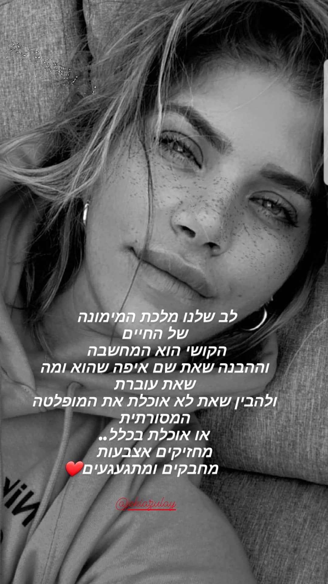 בזמן שג'קי איננה: הגרוש שלה ישראל מעביר לה מסר מרגש ומפתיע!