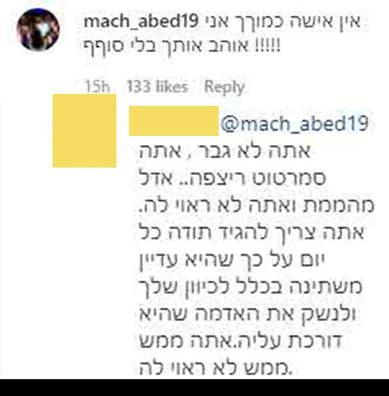 """מאץ' עבד הודה שבגד באדל בספלוב, התנצל וחטף ברשת:""""סמרטוט ריצפה!"""""""