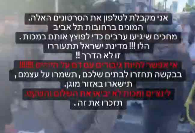 גל גברעם גינתה מקרה אלימות של יהודים בערבים וספגה ביקורת!