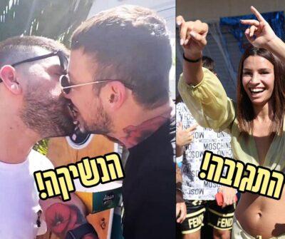 הנשיקה הרטובה של ג'וזי זירה ויהודה יצחקוב והתגובה של אלמוג חדד!