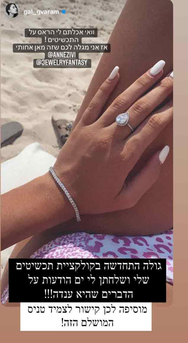 הטבעת שהסעירה את הרשת: האם הייתה הצעת נישואין של תום לגל?