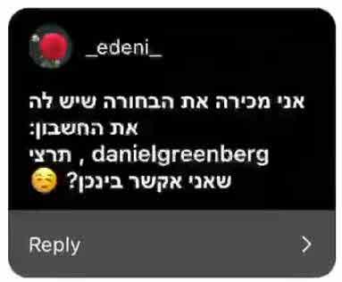 דניאל גרינברג מגיבה לשמועות על הפרידה מאייל ועונה לשאלות המסקרנות!