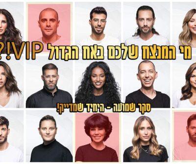 סקר: מי המנצח שלכם בעונת האח הגדול VIP לשנת 2021?