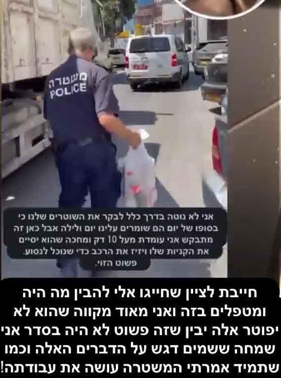 רוסלנה רודינה ביקרה שוטר שעצר את התנועה בשביל לעשות קניות וזה מה שקרה!