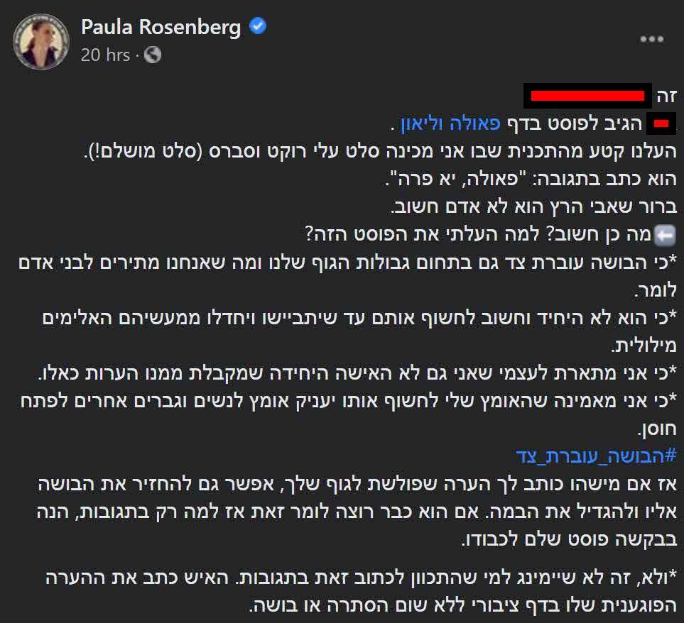 פאולה רוזנברג חטפה תגובה אלימה ברשת וזה מה שהיא החליטה לעשות!