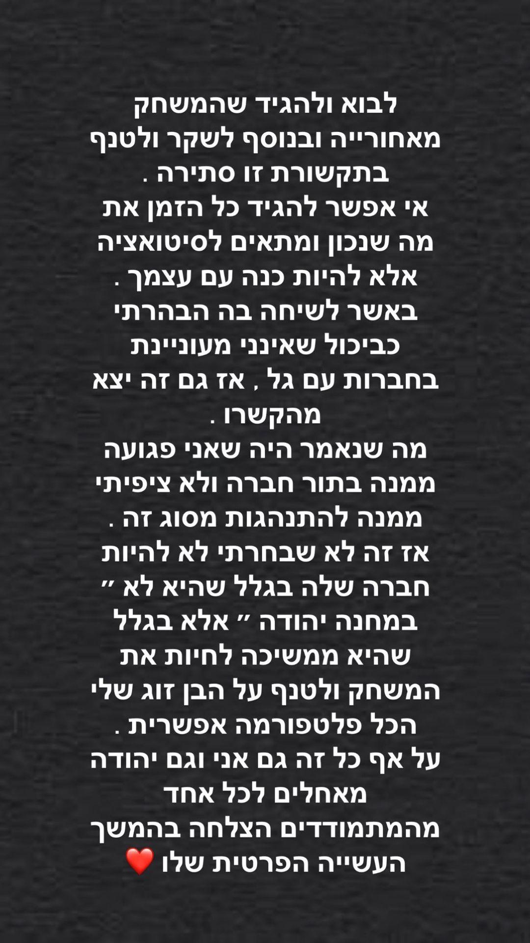 """הראיון של גל גברעם עצבן את אלמוג חדד:""""ממשיכה לחיות את המשחק ולטנף על יהודה"""""""