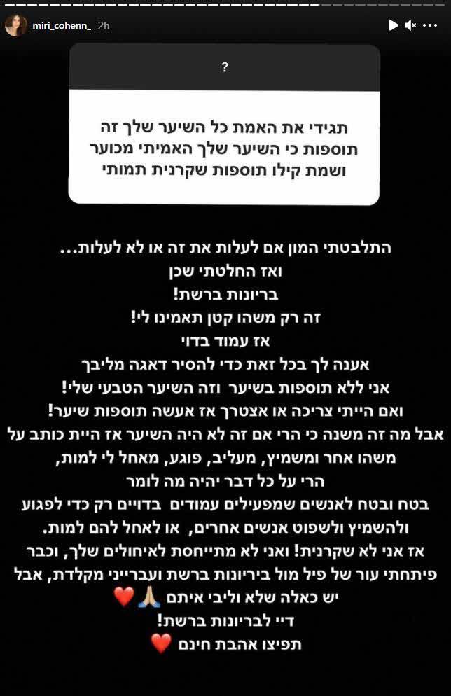 """שלושה שבועות אחרי גמר האח הגדול: מירי כהן תחת מתקפה:""""שקרנית, תמותי!"""""""